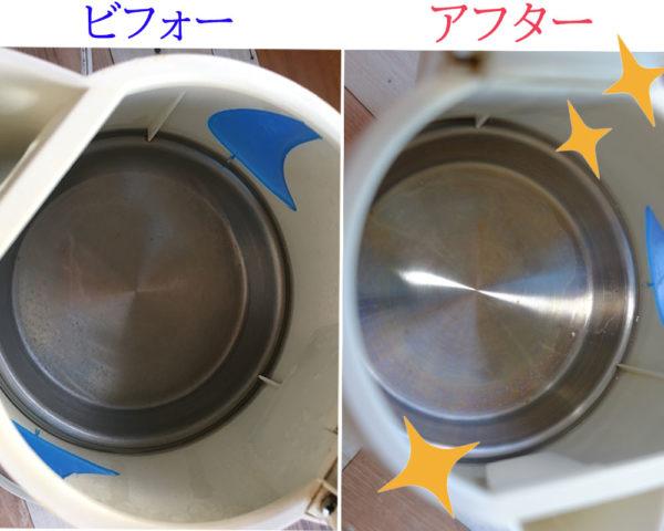 お酢と・クエン酸を使った電気ケトルのお掃除方法(石灰分の除去)3