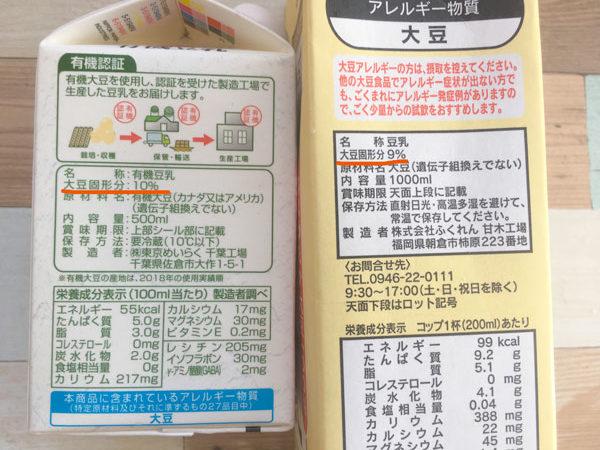 豆腐が固まらない理由3
