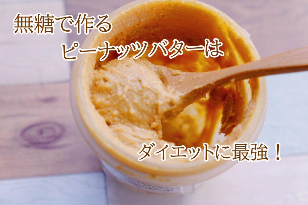 無糖で作るピーナッツバターはダイエットに最強!作り方も簡単