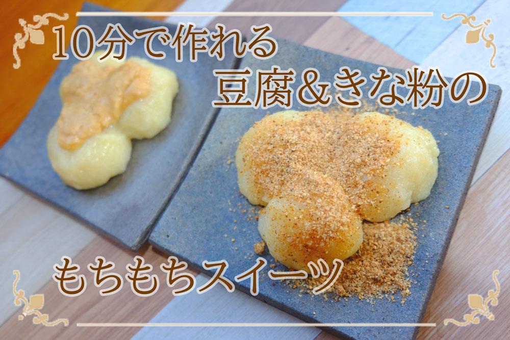 【10分で完成‼】豆腐&きな粉の『モチモチ』スイーツ簡単レシピ♪