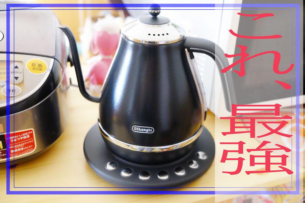 電気ケトル ポット コーヒー