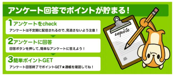 7.【たまにやる事】モッピーアンケート