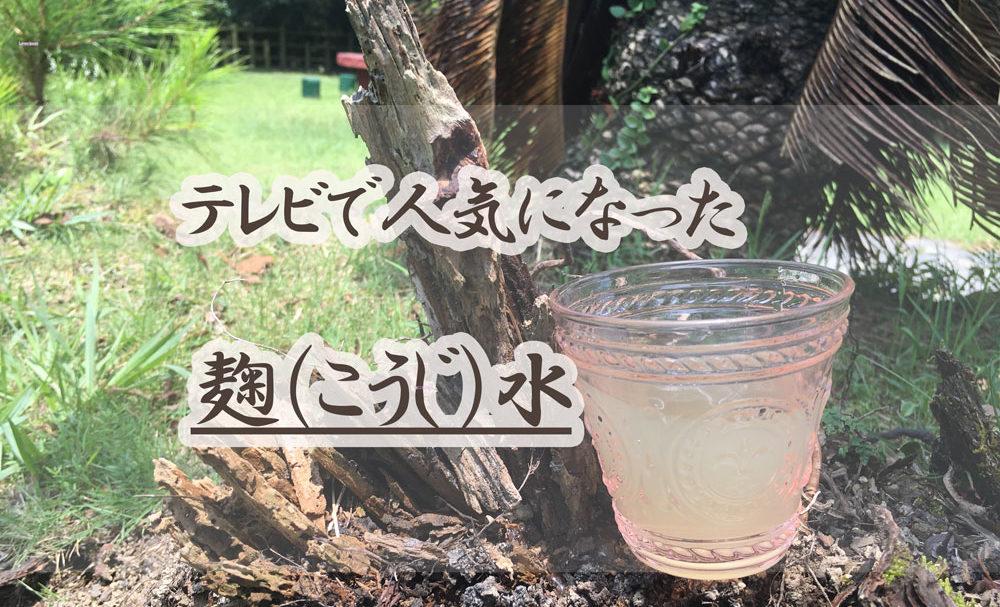 麹(こうじ)水