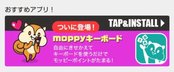 10.モッピーキーボード