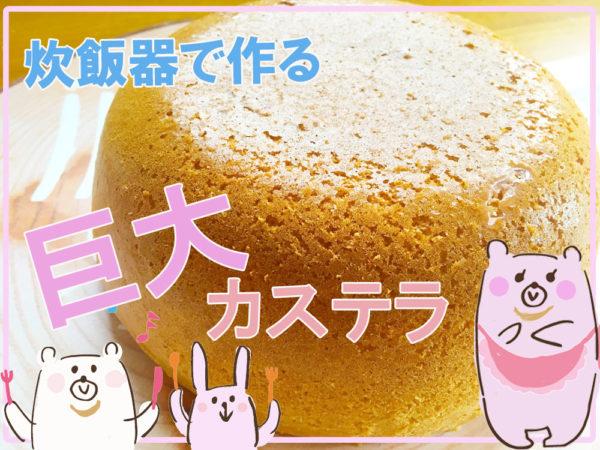 強力粉で簡単お菓子【炊飯器】で作る巨大カステラのおやつ1