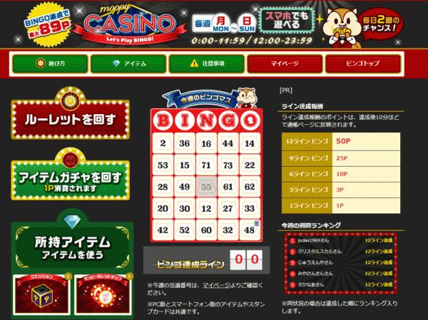 4、モッピーカジノ(所要時間30秒)