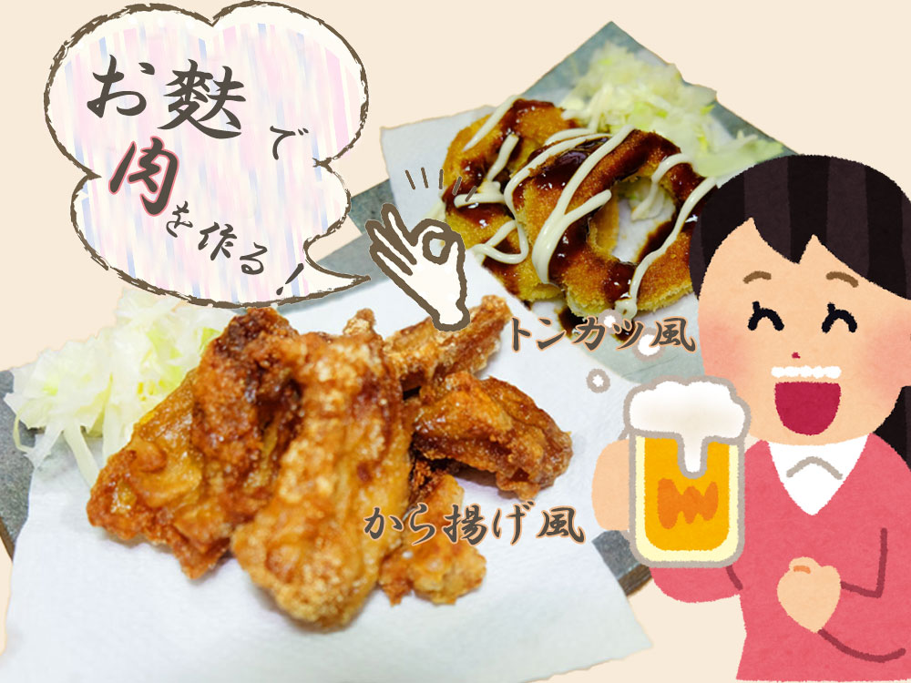 【精進料理】『麩』おかずレシピ公開★お麩がお肉の代わりになる!!