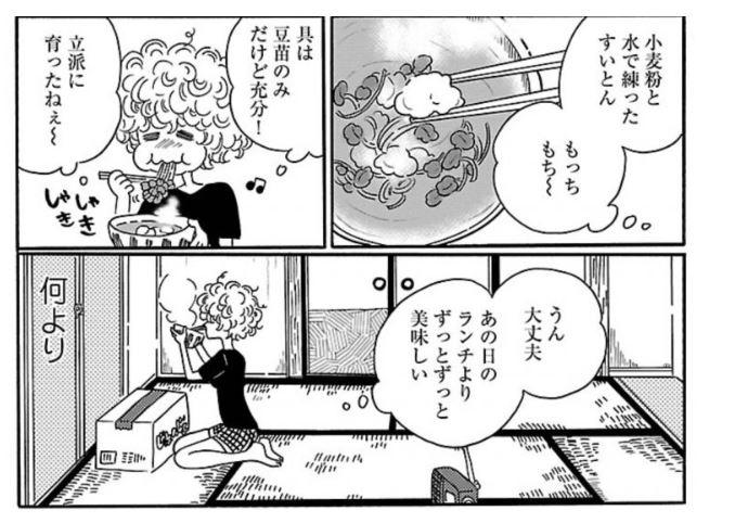 漫画飯★『凪のお暇』で学ぶ節約術③:豆苗のすいとん汁レシピ