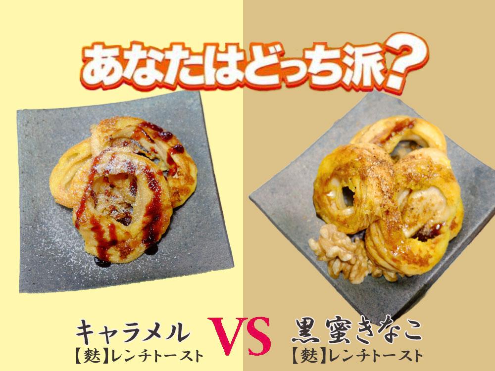 お麩のデザートレシピ『(麩)麩レンチトース』キャラメルVS黒蜜
