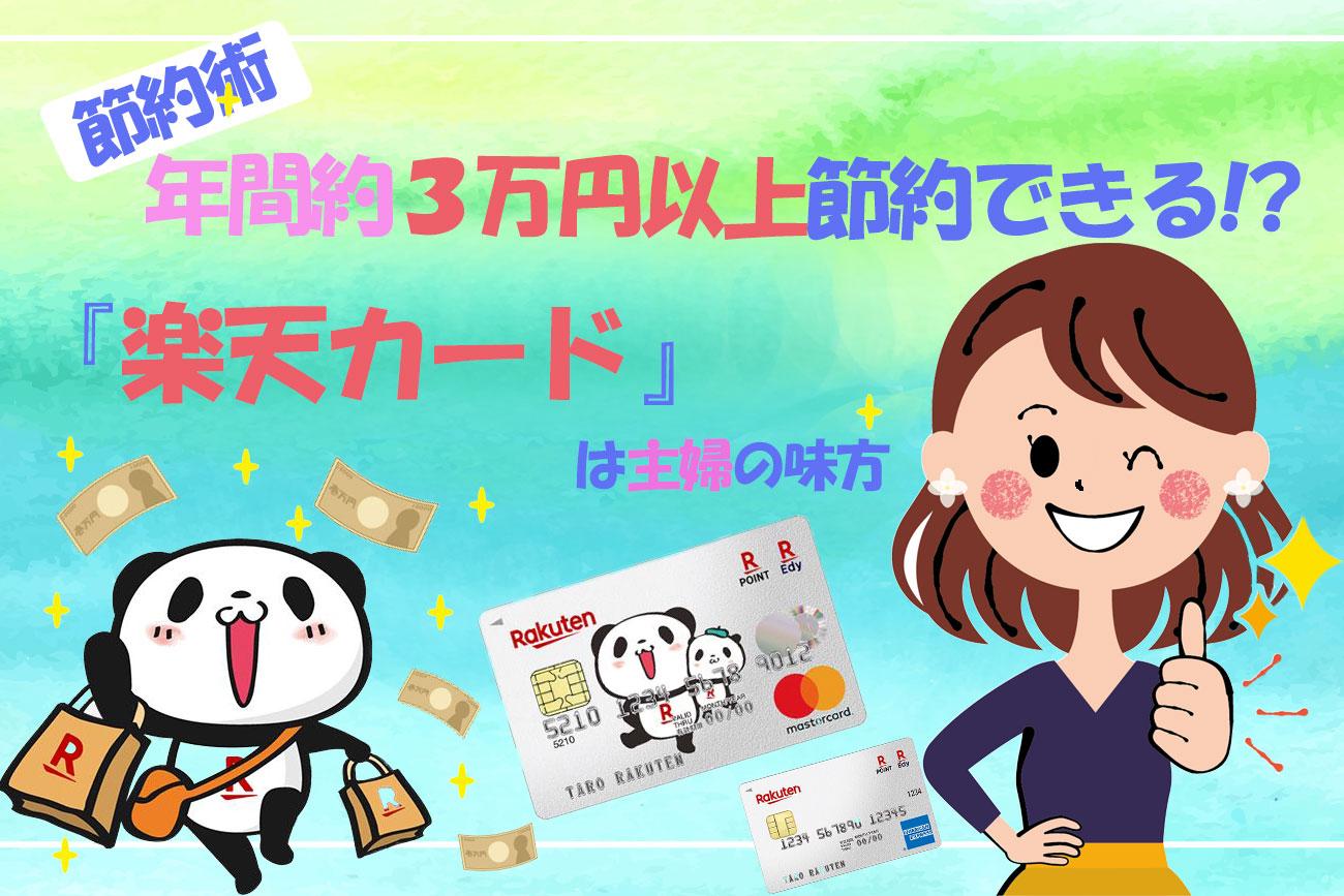 年間約3万円~節約できる『楽天カード』は専業主婦の味方(節約術)