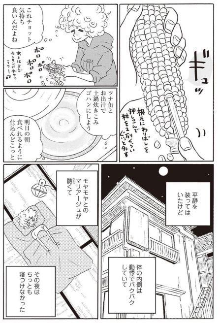 漫画飯★『凪のお暇』で学ぶ節約術⑮:ツナととうもろこしの炊き込みごはん