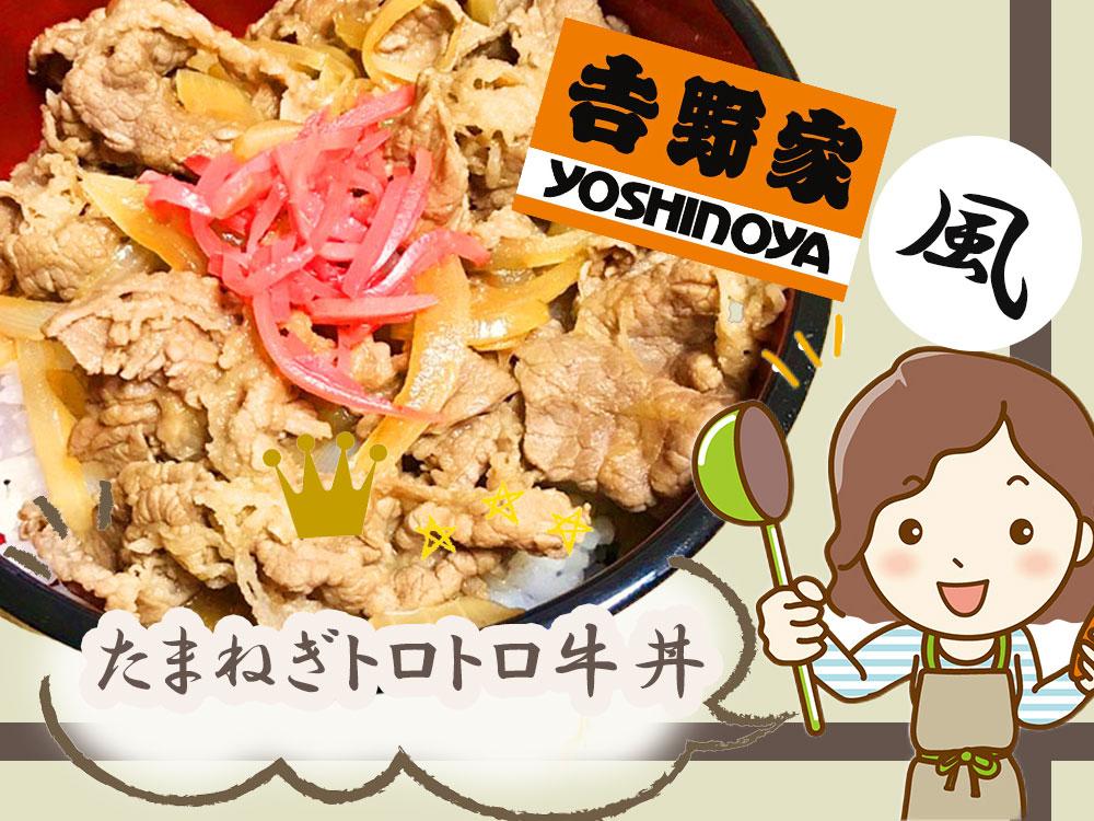 【20分で作れる時短料理】吉野家風やみつき『たまねぎトロトロ牛丼』10