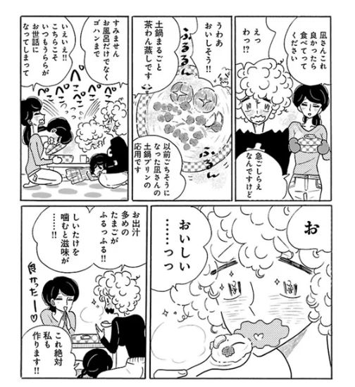 漫画飯★『凪のお暇』で学ぶ節約術⑭:土鍋まるごと茶わん蒸し