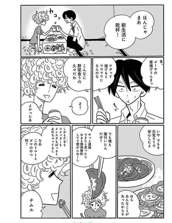 漫画飯★『凪のお暇』で学ぶ節約術⑦:ゴーヤの素揚げ