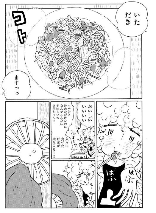 漫画飯★『凪のお暇』で学ぶ節約術④:ツナ缶と豆苗炒め