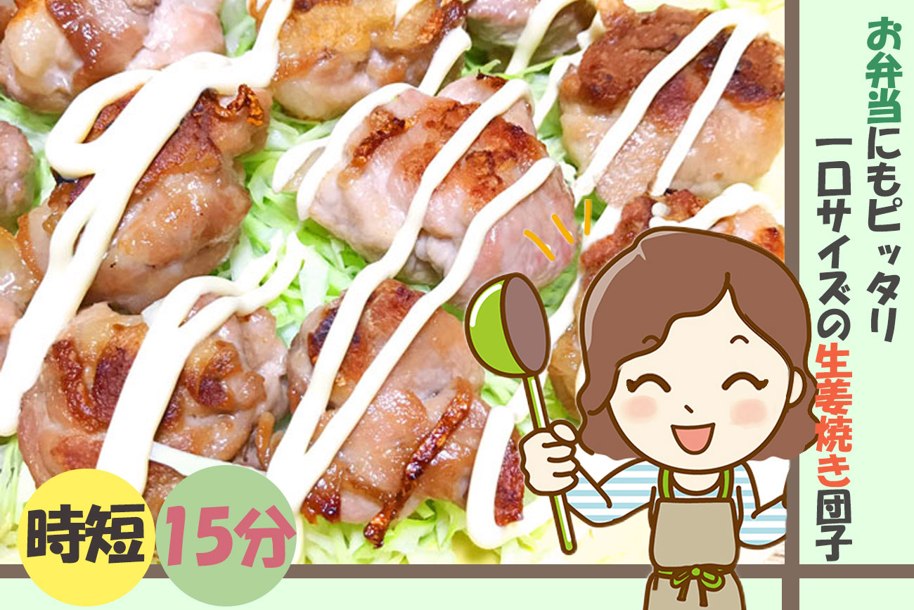 お弁当のおかずにもピッタリな『生姜焼き団子』の簡単レシピ・作り方