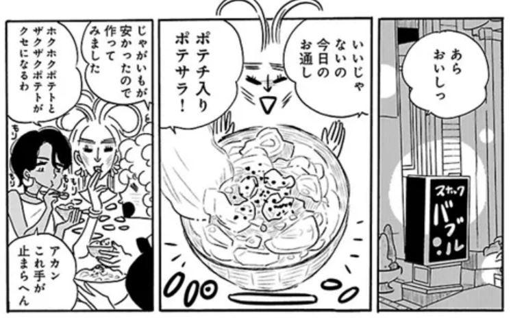 漫画飯★『凪のお暇』で学ぶ節約術⑥:ポテチ入りポテサラ