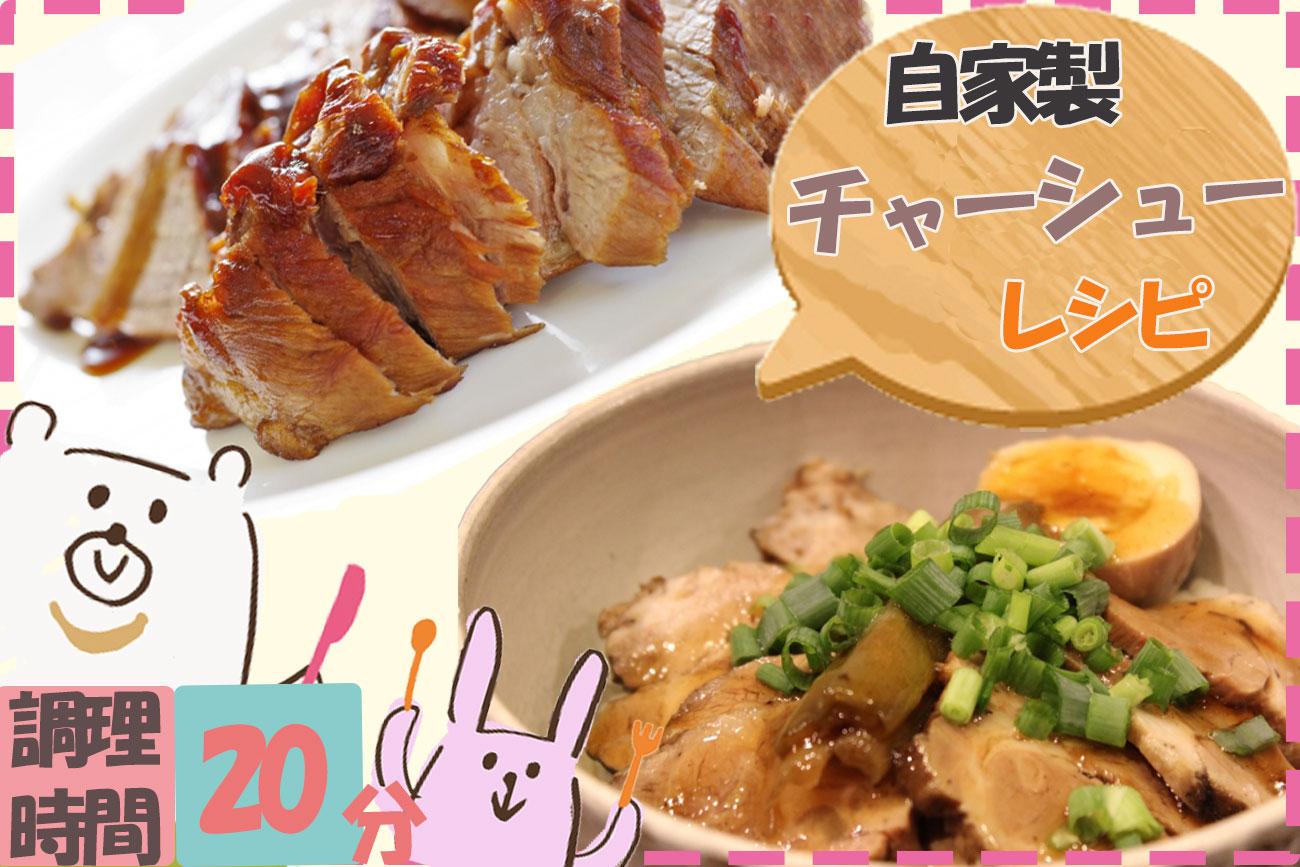 【調理時間20分】自家製焼き豚『チャーシュー』簡単手作り方レシピ