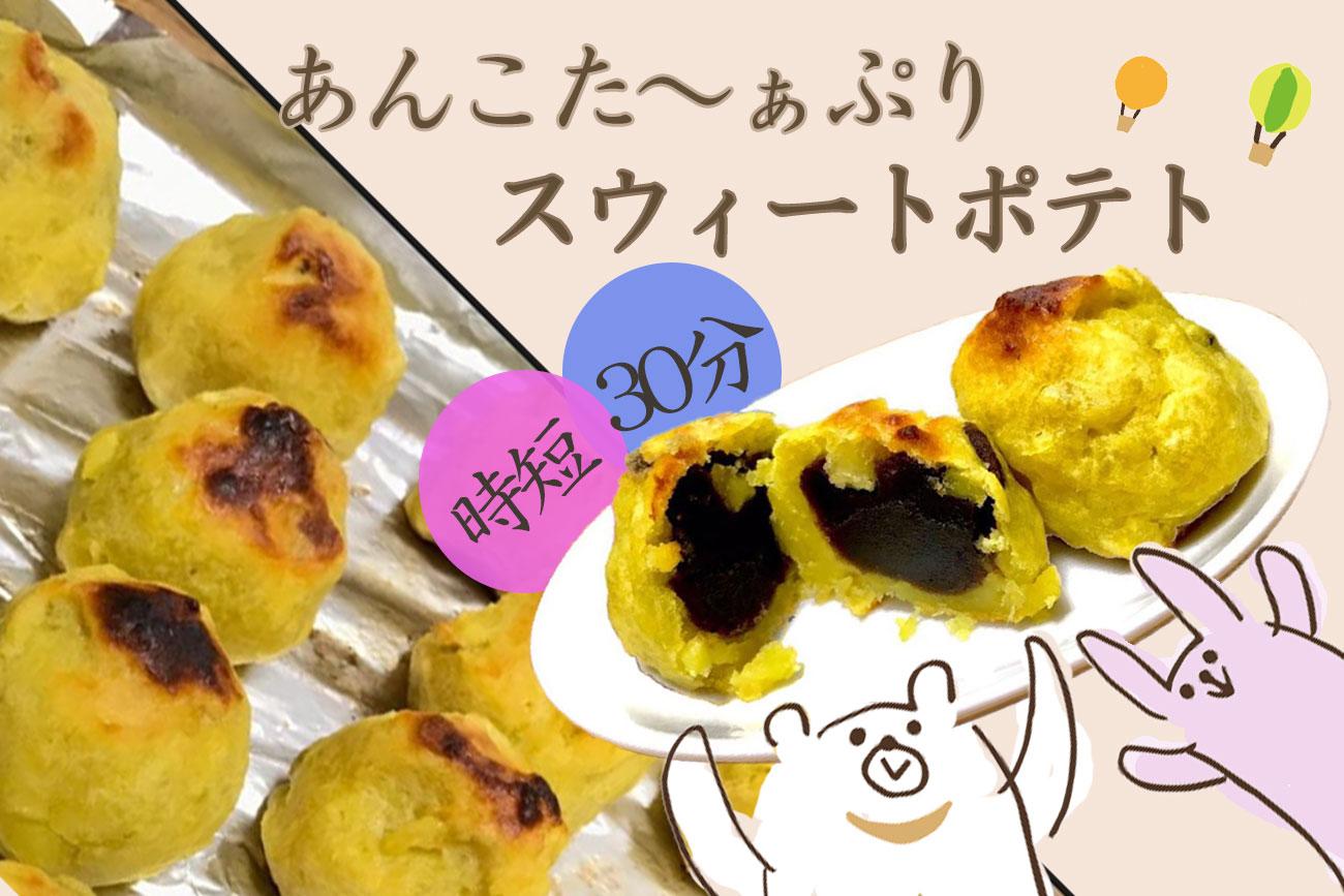 簡単30分【高級和菓子】の生クリーム入りスイートポテトの作り方11
