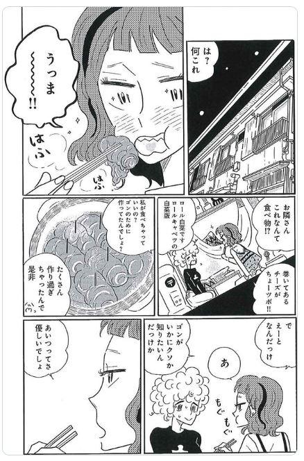 漫画飯★『凪のお暇』で学ぶ節約術⑪:ロール白菜