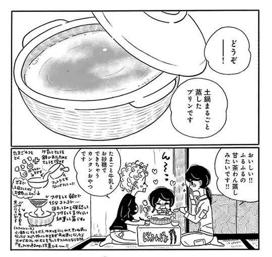 漫画飯★『凪のお暇』で学ぶ節約術⑯:土鍋プリン