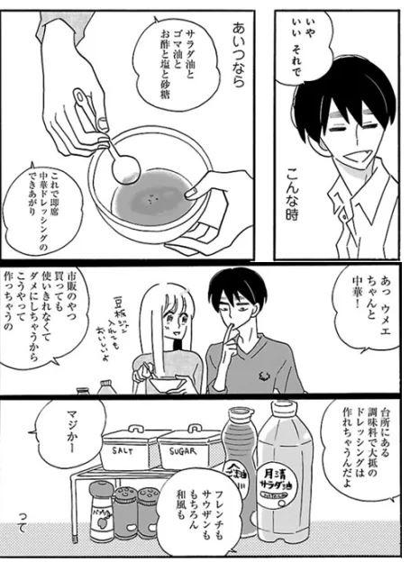 漫画飯★『凪のお暇』で学ぶ節約術①:即席ドレッシング