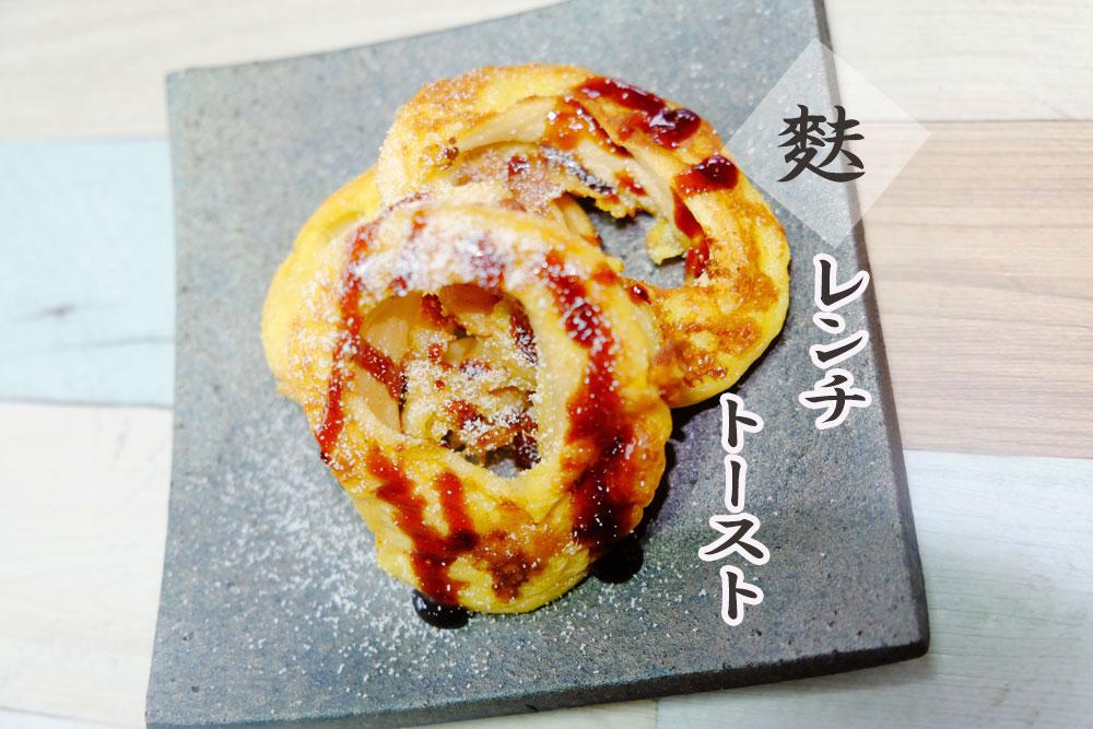 お麩のデザートレシピ『(麩)フレンチトース』キャラメルVS黒蜜13