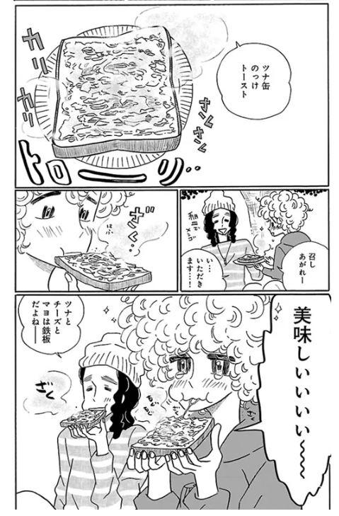 漫画飯★『凪のお暇』で学ぶ節約術⑨:ツナ缶のっけトースト