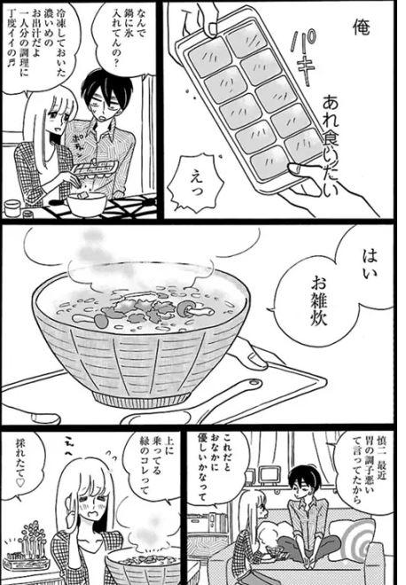漫画飯★『凪のお暇』で学ぶ節約術②:即席☆簡単雑炊