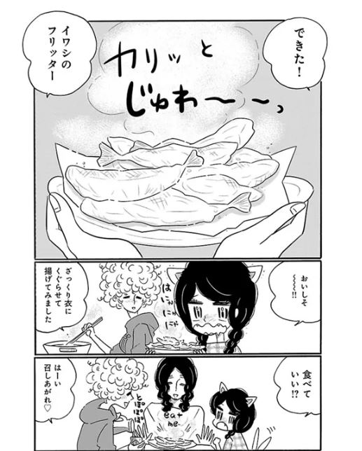漫画飯★『凪のお暇』で学ぶ節約術⑩:イワシのフリッター