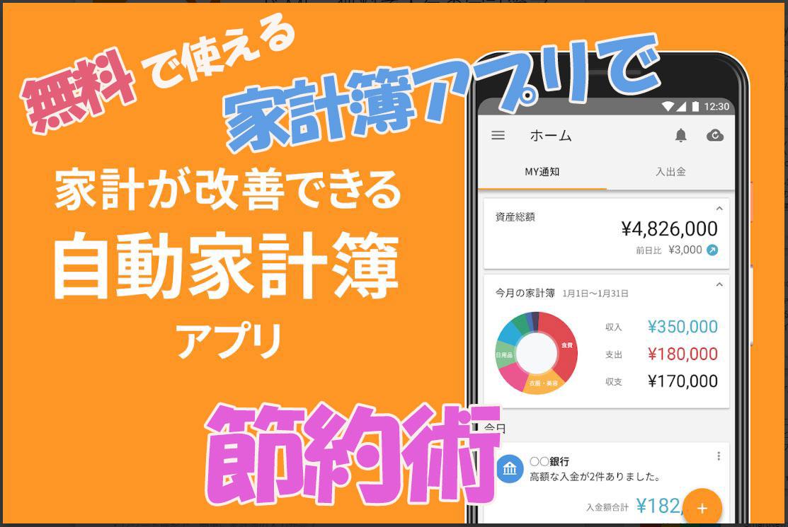 家計簿をつけるだけで『節約?』無料の家計簿アプリマネーフォワードMEが凄い!