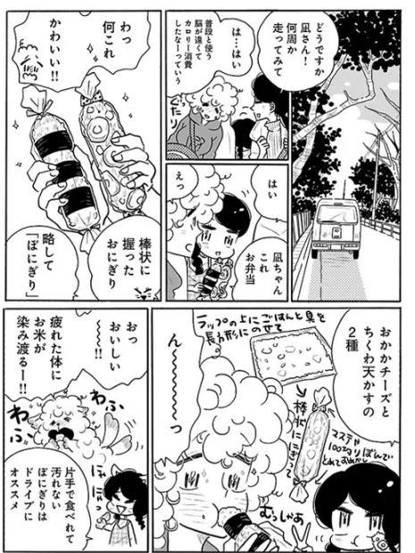 漫画飯★『凪のお暇』で学ぶ節約術⑤:ぼにぎり