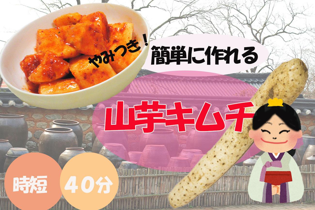 韓国人の「ママ」に教わったキムチレシピ『山芋キムチ』の作り方