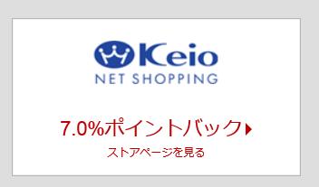 京王ショッピング