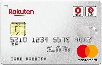 ④楽天カードのデメリットは?