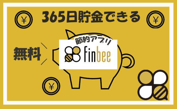 365日貯金できる口コミで人気になった節約アプリ『finbee』1