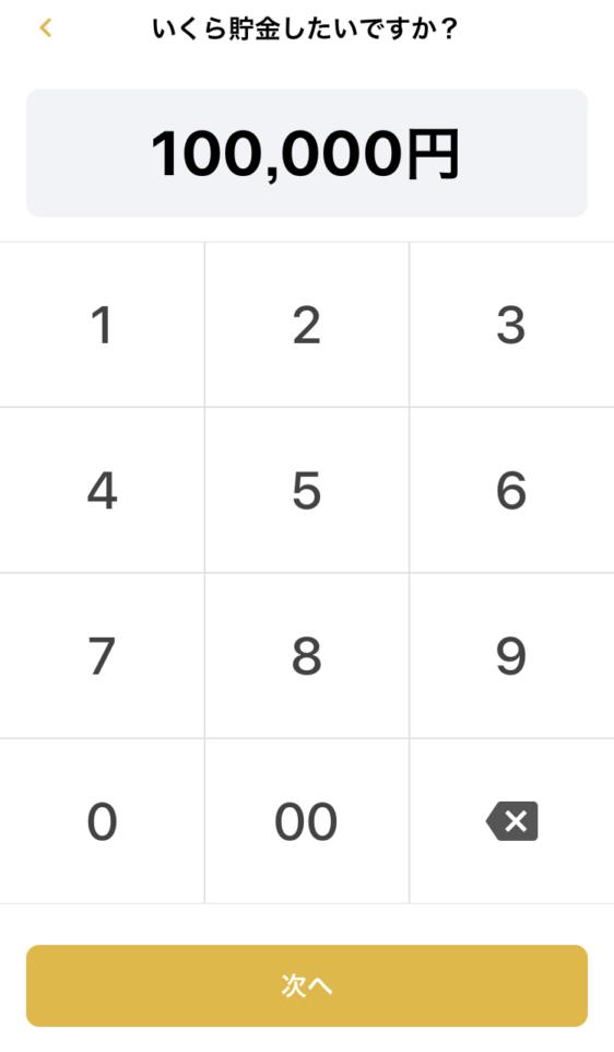 finbeeの使い方貯金する額を決めます。