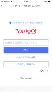 Yahoo! JAPAN IDの場合はログイン