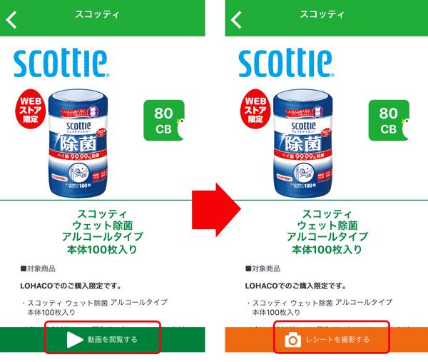商品ページへ移動したら、画面下の「動画を閲覧する」をタップ。