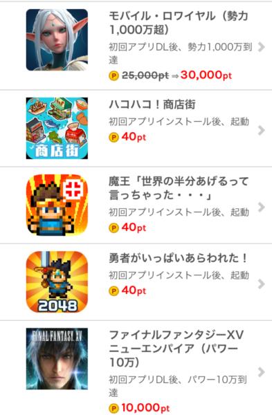 無料アプリのダウンロード