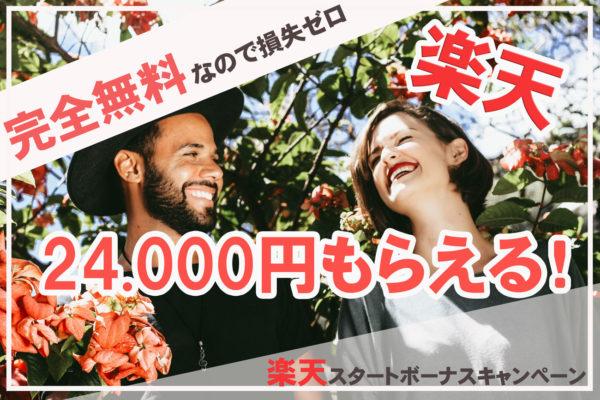 【完全無料なので損失ゼロ】2万4千円貰える!楽天スタートボーナスチャンス