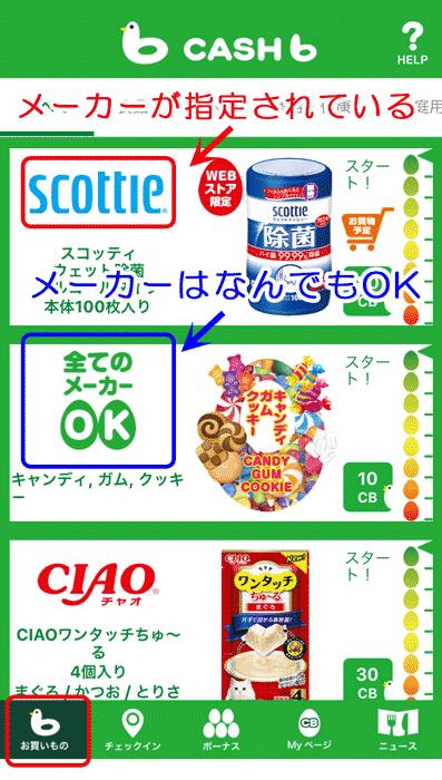 cashb(キャッシュビー )攻略ガイド1.レシートで稼ぐ!