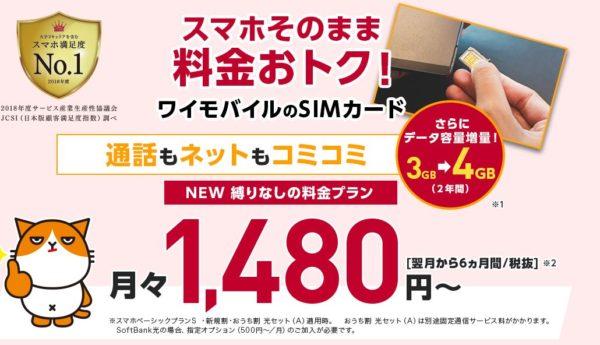 ワイモバイル格安SIM