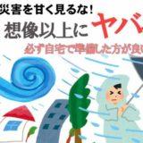 台風・震災などの災害用品を事前に準備する物【まとめ】これさえあれば安心!