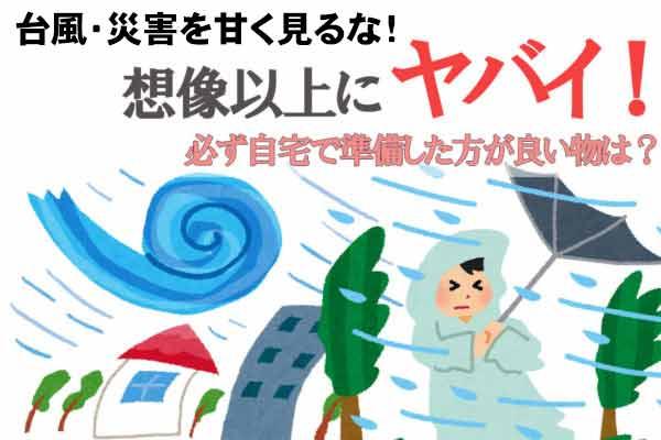 台風19号(ワルプルギス)の停電リスクは大!今から準備するもの!