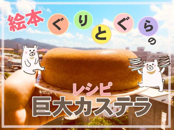 【絵本】ぐりとぐらの巨大カステラ・パンケーキの作り方レシピ