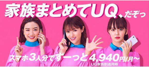 UQ mobile格安SIM