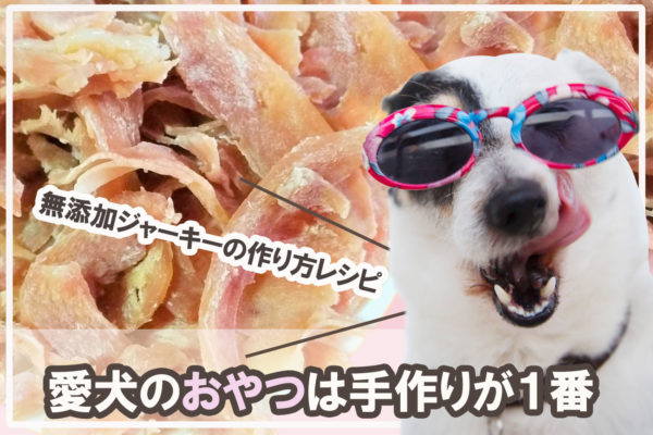 愛犬のおやつは手作りが1番!無添加ジャーキーの作り方レシピ☆1