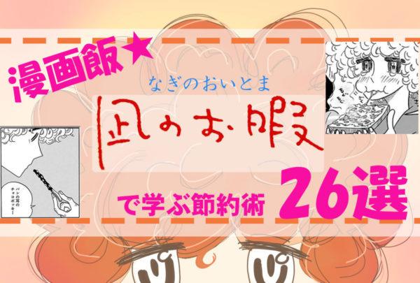 漫画飯★『凪のお暇』で学ぶ節約術を再現26選!まとめだよ!
