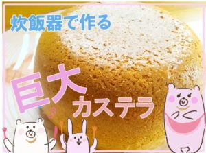 ぐりとぐら カステラ・パン ケーキ 作り方レシピ(炊飯器編)②